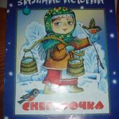Книга с зимней историей о Снегурочке