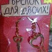 Брелок ко дню Святого Валентина. из двух ключиков от сердца, подходящих друг другу.