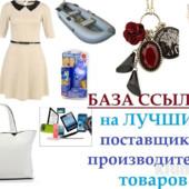 Огромный каталог ссылок на поставщиков товаров для себя и для бизнеса!!! Черный список в подарок!