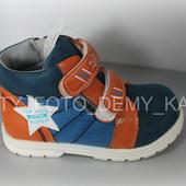 Демисезонные ботинки ТМ Солнце на мальчика, дешево