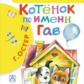 Григорий Остер: Котенок по имени Гав.
