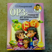Книга Комаровського