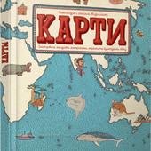 Карти. Ілюстрована мандрівка материками, морями та культурами