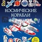 Бронь! Саймон Тадхоуп: Космические корабли. Супернаклейки.