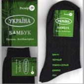 Носки мужские, Бамбук, 3 цвета, Житомир, р. 25, 27, 29, 31.