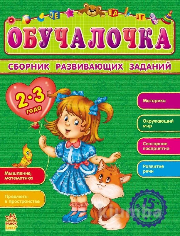 Сборник развивающих заданий обучалочка на разный возраст ранок фото №1