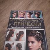 Книга по прическам
