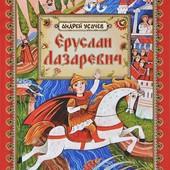 Андрей Усачев: Еруслан Лазаревич.