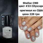 Shellac CND  оригинал из сша