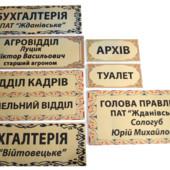 Таблички офисные таблички на двери печать