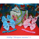 Нежные подарочные наборы бантиков, разные цвета