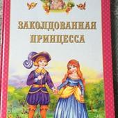 Большая книга - Заколдованная принцесса