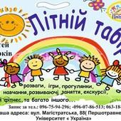 Літній табір для ваших діточок (Вінниця)