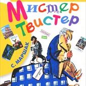 Самуил Маршак: Мистер Твистер. Рисунки Елисеева.