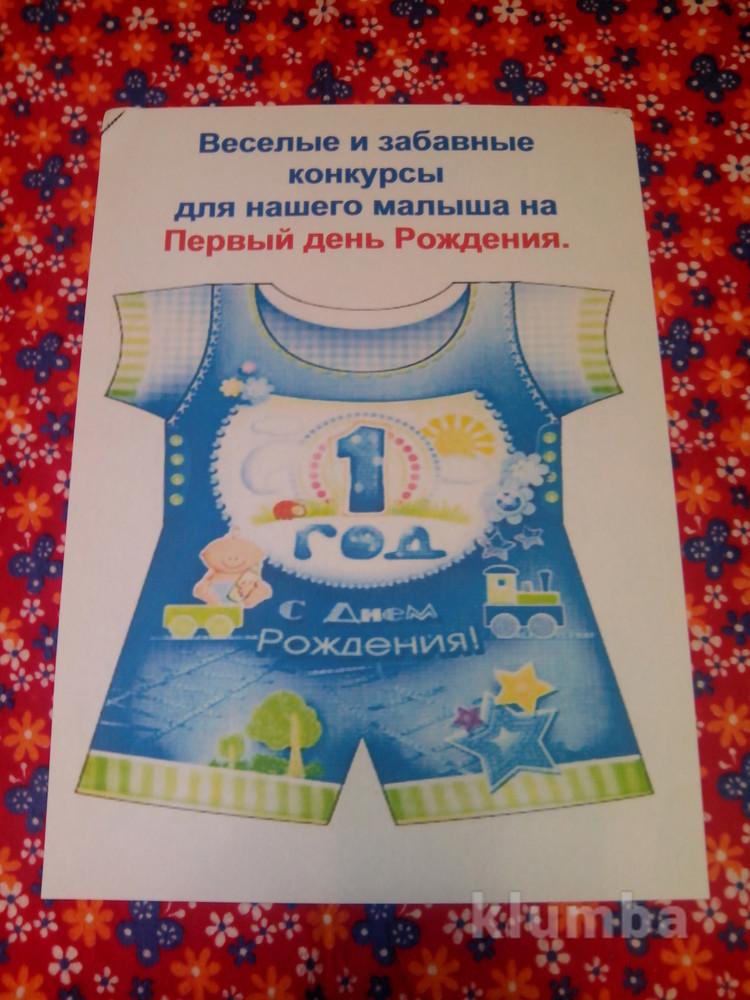 Конкурсы для детей на первый день рождения