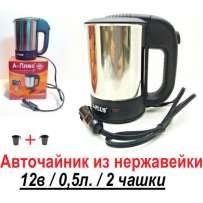 Электрочайник дорожный 220v-12v 0, 5л. а-плюс ек-1700 фото №1
