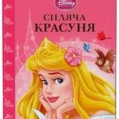 Книга Disney від Егмонт Спляча красуня