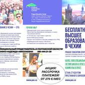 Каникулы и обучение в Чехии