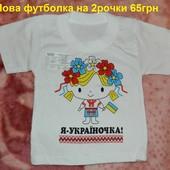 Футболка я Укріїночка 2-3роки  нова 65грн