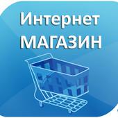 Требуются сотрудники для развития сети интернет-магазинов