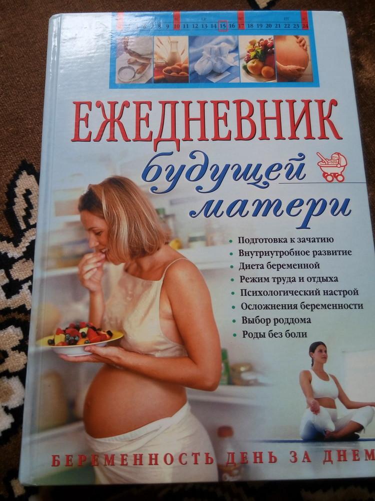 Ежедневник будущей матери. фото №1