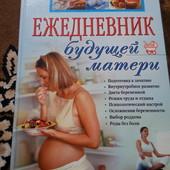 Ежедневник будущей матери.