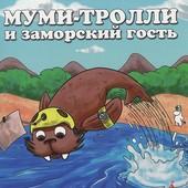 Багге, Мякеля: Муми-тролли и заморский гость. Малышам о Муми-троллях.