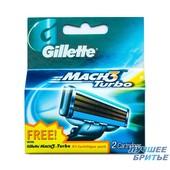 Лезвия Gillette Mach3 Turbo 1 шт. производство Польша 100% оригинал.Читайте описание.