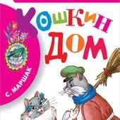 Самуил Маршак: Кошкин дом.