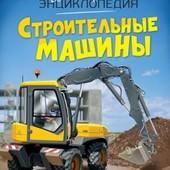 Мари-Рене Гийоре: Строительные машины. Твоя первая энциклопедия.