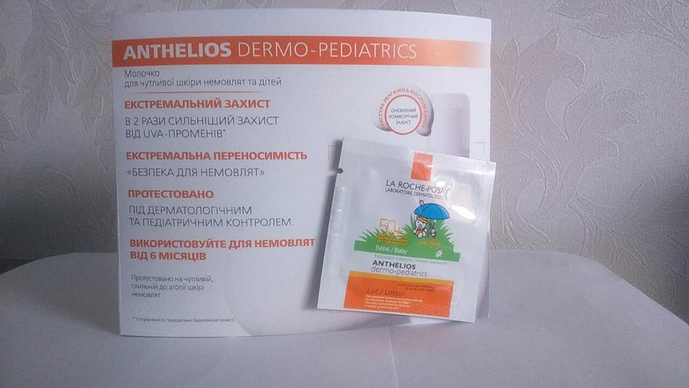 пробники солнцезащитного молочка для детей  -Antheliosл kids spf 50+ Dermo Pediatrics фото №1
