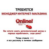 Дополнительный доход в интернете