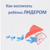 Книга «Как воспитать ребенка лидером, методика и сказки, Умница У5014