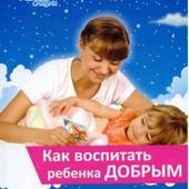 Книга «Как воспитать ребенка добрым», методика и сказки, Умница У5011