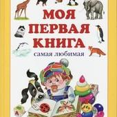 Моя первая книга. Самая любимая. От 6 месяцев до 3 лет Артикул: 1247-9