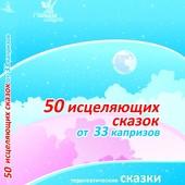 Книга «50 исцеляющих сказок от 33 капризов», методика и сказки, Умница У5015