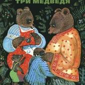 Лев Толстой. Три медведя Артикул: 2038-3