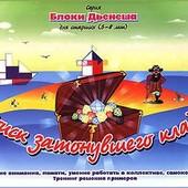Альбом к блокам Дьенеша Набор «Поиск затонувшего клада», Корвет 2227