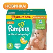 Подгузники Pampers active baby Giant Pack