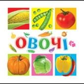 Книга для малышей овощи ранок