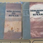 Хождение по мукам 2 тома Лев Толстой 1978г