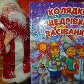 Нова, дуже гарна, ілюстрована, святкова дитяча книга Колядки, щедрівки, засіванки! Тверда обгортка