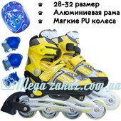 Ролики раздвижные с шлемом и комплектом защиты Power Sport, желтый: 28-32 размер, мягкие PU колеса