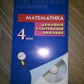 Математика. 4 класс. Домашний электронный помощник