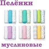 Пелёнки муслиновые супермягкие 3шт в комплекте от BabyOno (Польща) супер качество супер цена