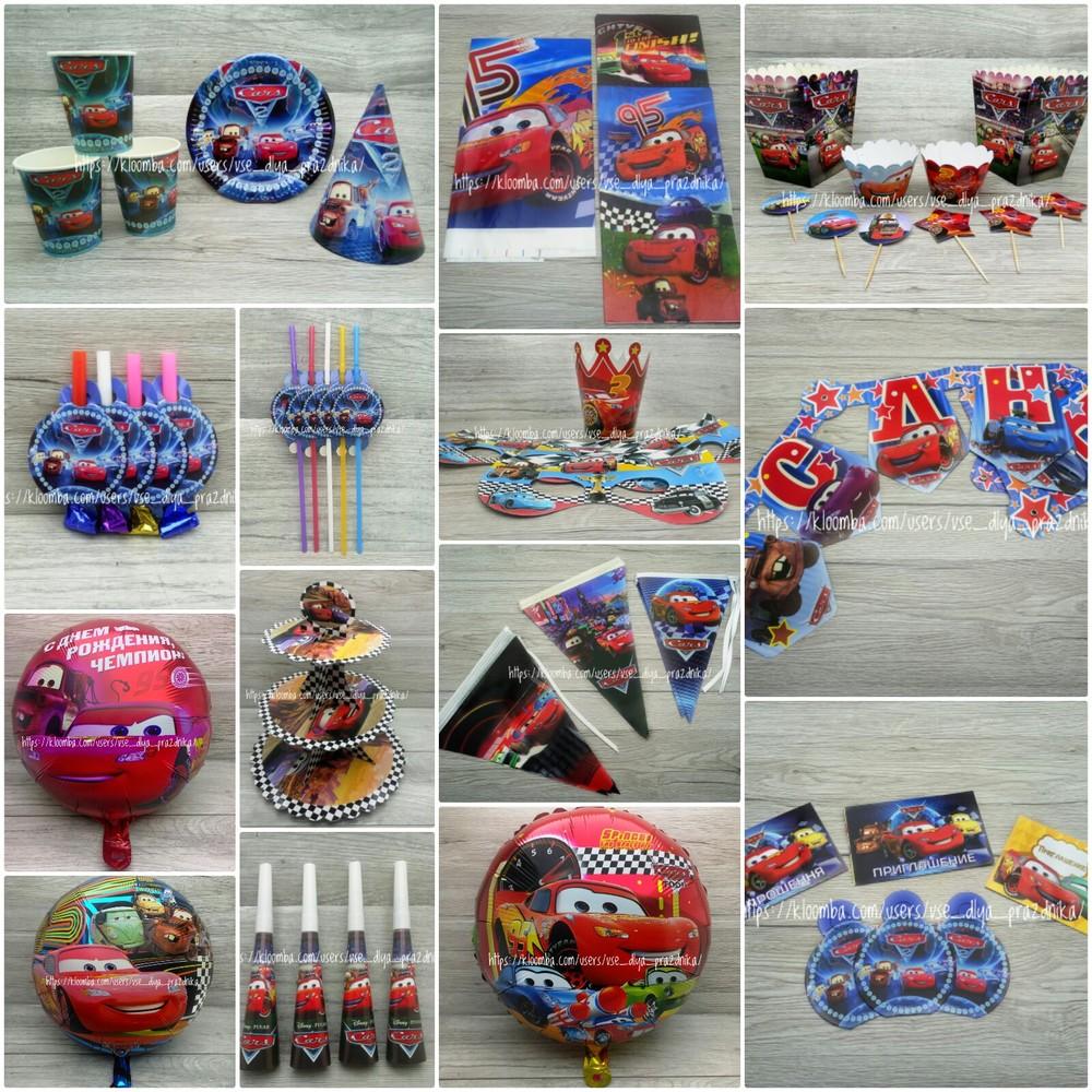 Тачки. набор ко дню рождения. праздничная одноразовая посуда, атрибуты, шары. фото №1