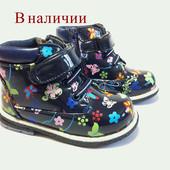 детские демисезонные ботинки на девочку 22-27