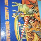 Энциклопедия Світ давніх цивілізацій