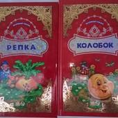 """Книги серии """"Объемная сказка""""."""