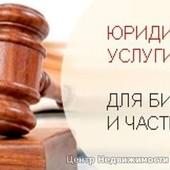Квалифицированная юридичекая помощь юриста, адвоката